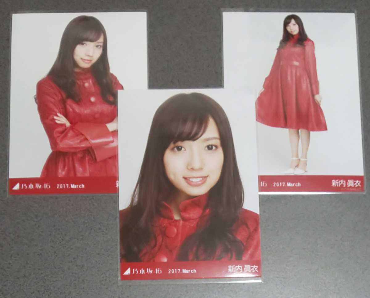 乃木坂46 新内眞衣 紅白衣装2 会場限定 生写真 3種 2017.March コンプ