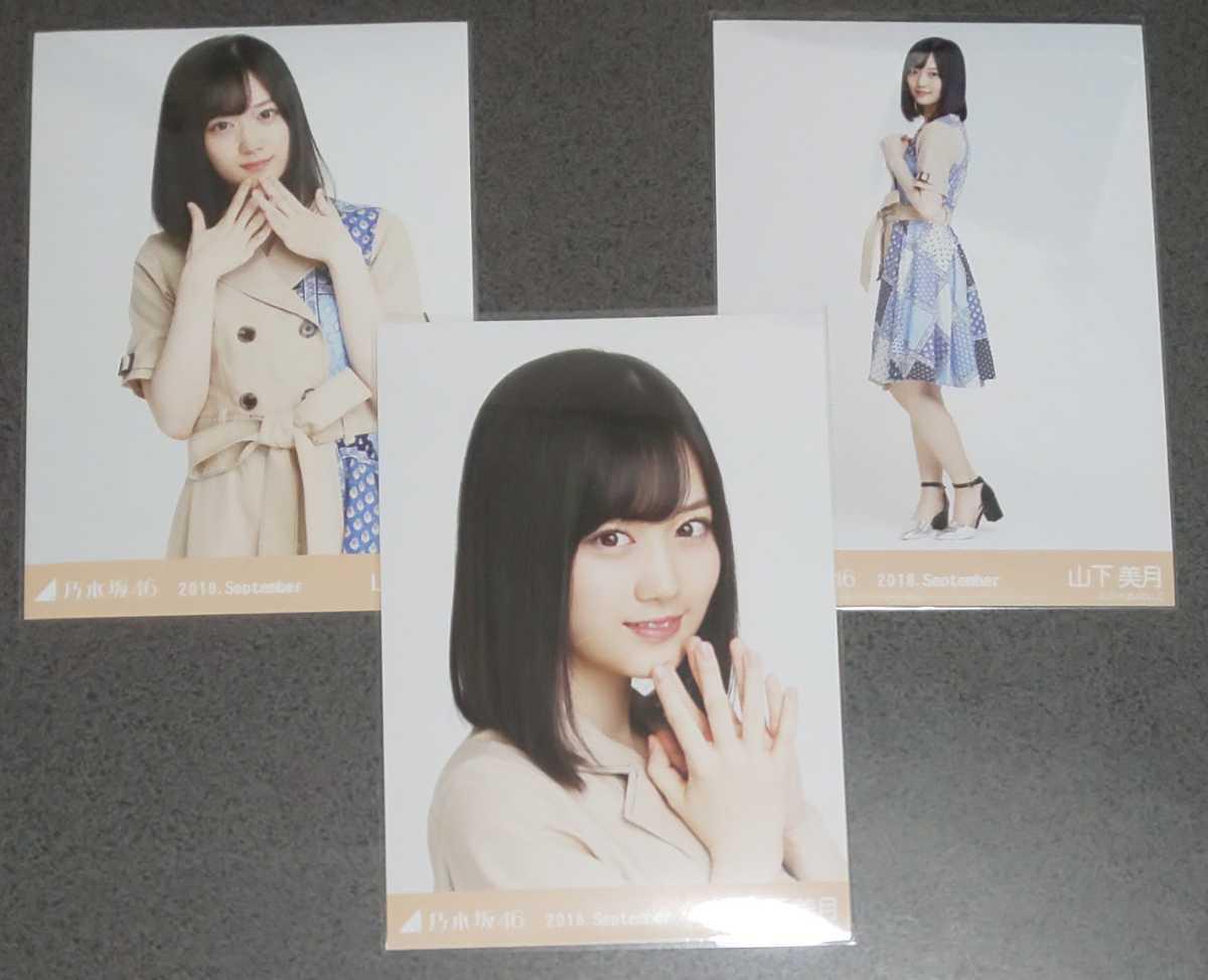 乃木坂46 山下美月 スペシャル衣装14 生写真 3種 2018.September コンプ