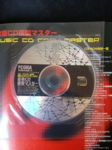 Ba1 08150 EICHI MOOK PC・GIGA特別集中講座19 音楽CD複製マスター MUSIC CD COPY MASTER コピーコントロールCD合法攻略マニュアル_画像3