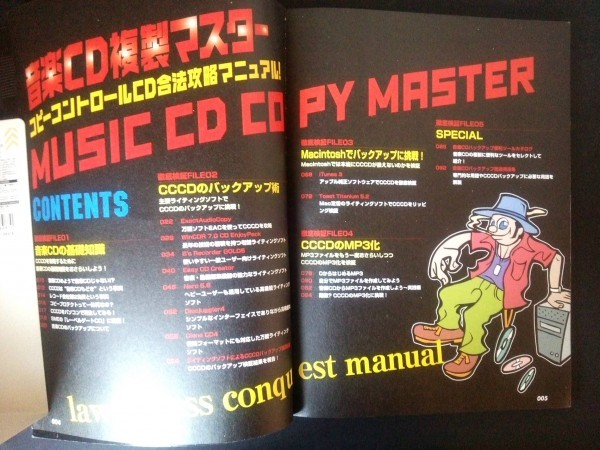 Ba1 08150 EICHI MOOK PC・GIGA特別集中講座19 音楽CD複製マスター MUSIC CD COPY MASTER コピーコントロールCD合法攻略マニュアル_画像2