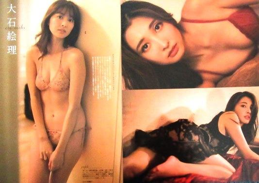 ■大石絵理★切り抜き38ページ★即決_画像5