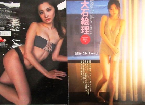 ■大石絵理★切り抜き38ページ★即決_画像2