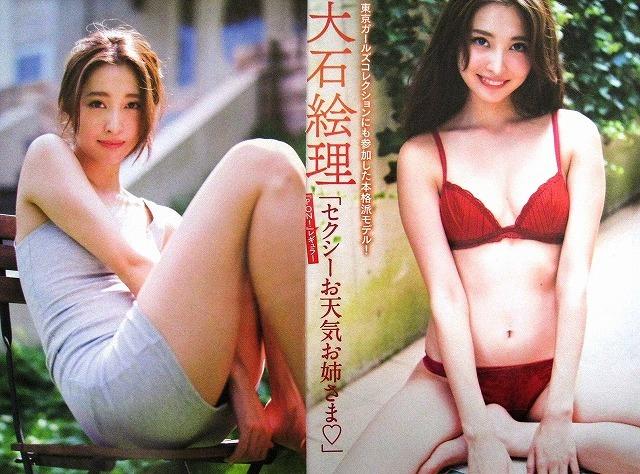 ■大石絵理★切り抜き38ページ★即決_画像4
