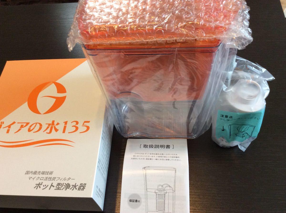 免疫力アップに☆ガイアの水135☆ポット型浄水器(オレンジ)新品_画像1