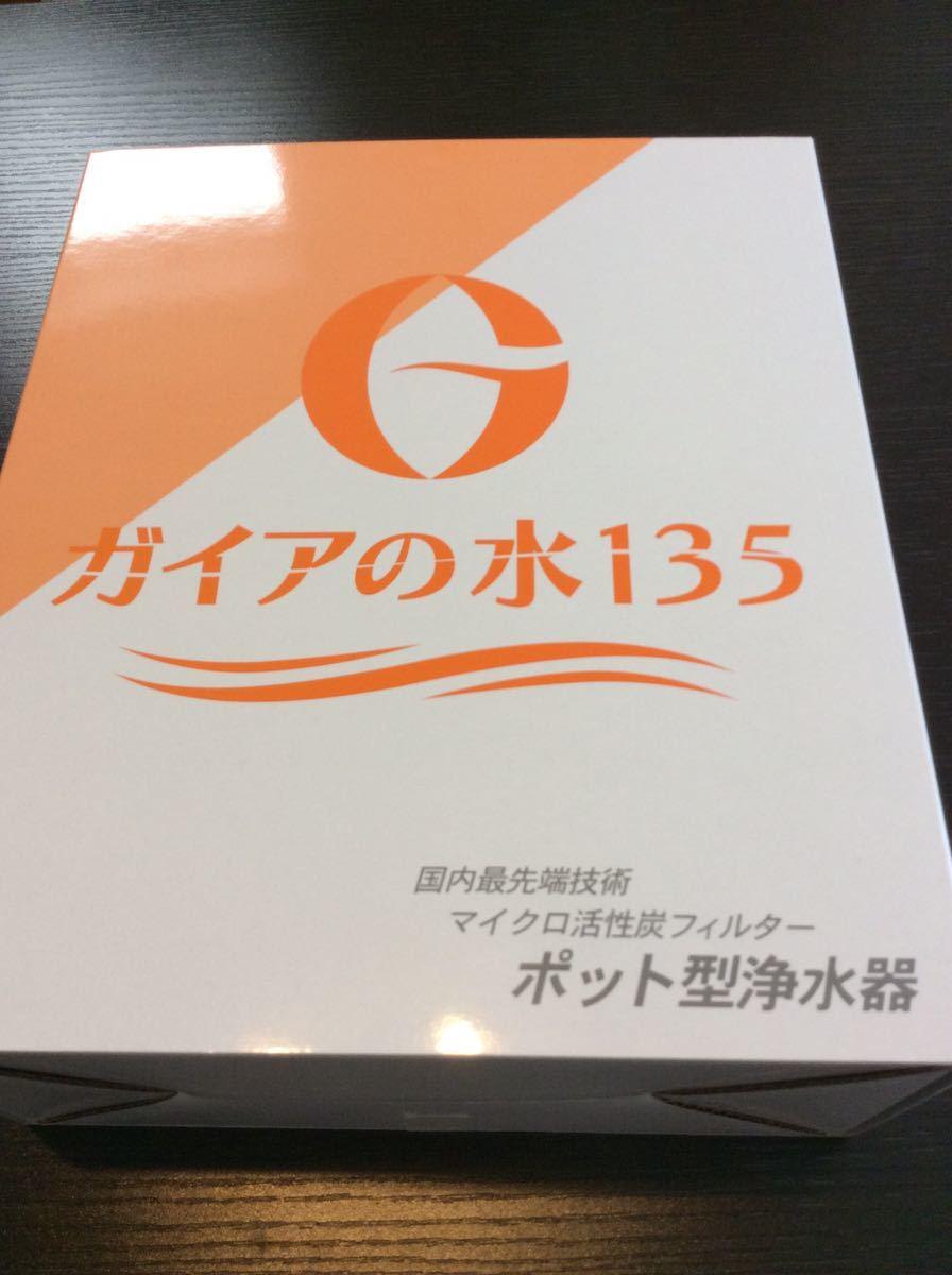 免疫力アップに☆ガイアの水135☆ポット型浄水器(オレンジ)新品_画像2