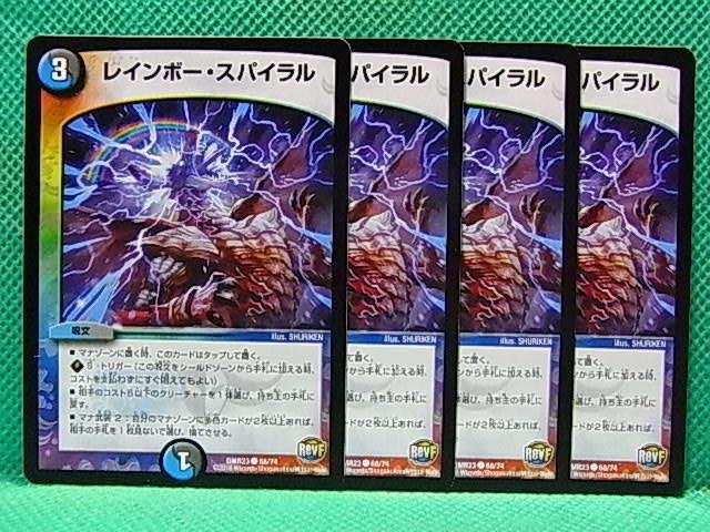 DM・T04 レインボー・スパイラル Revf 4枚 【条件付送料無料】_画像1