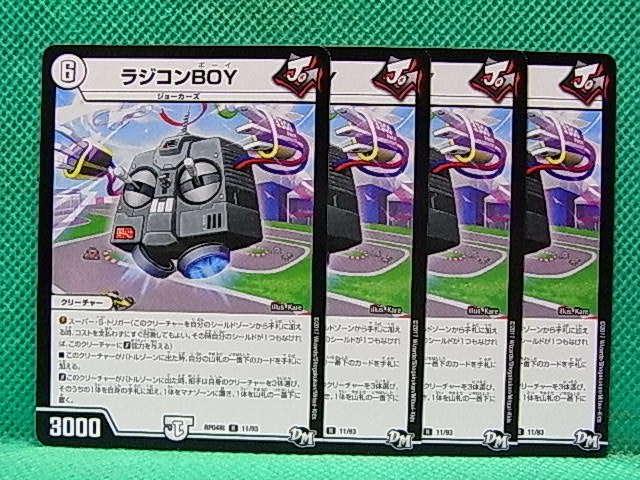 DM・T05 ラジコンBOY 4枚 【条件付送料無料】_画像1