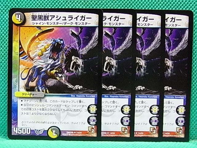 DM・T05 聖黒獣アシュライガー E2 4枚 【条件付送料無料】_画像1