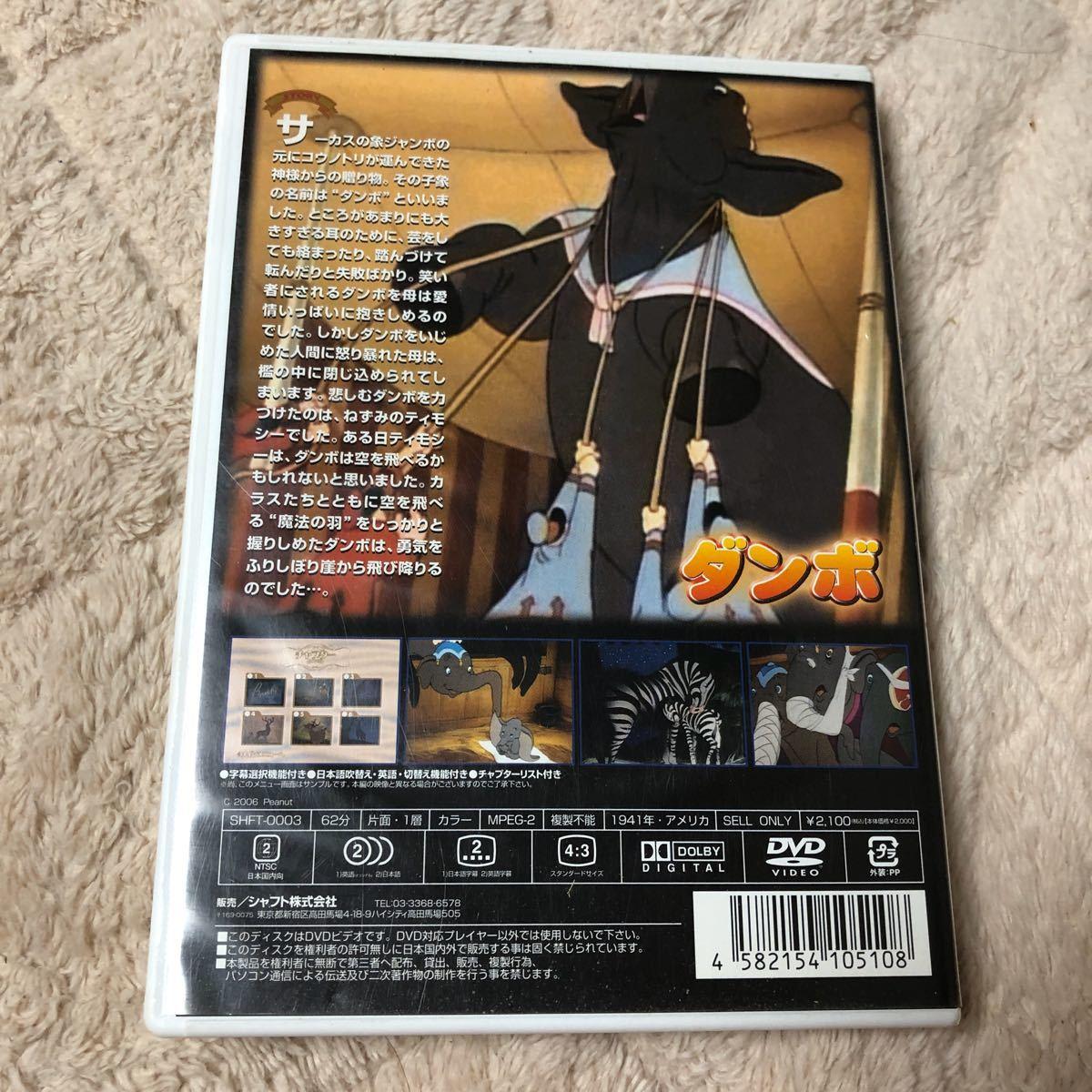 ディズニー DVD ダンボ