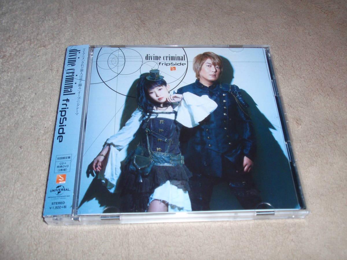 されど罪人は竜と踊る OP主題歌 初回生産限定盤DVD付 divine criminal fripSide アニソン オープニングテーマ_画像2