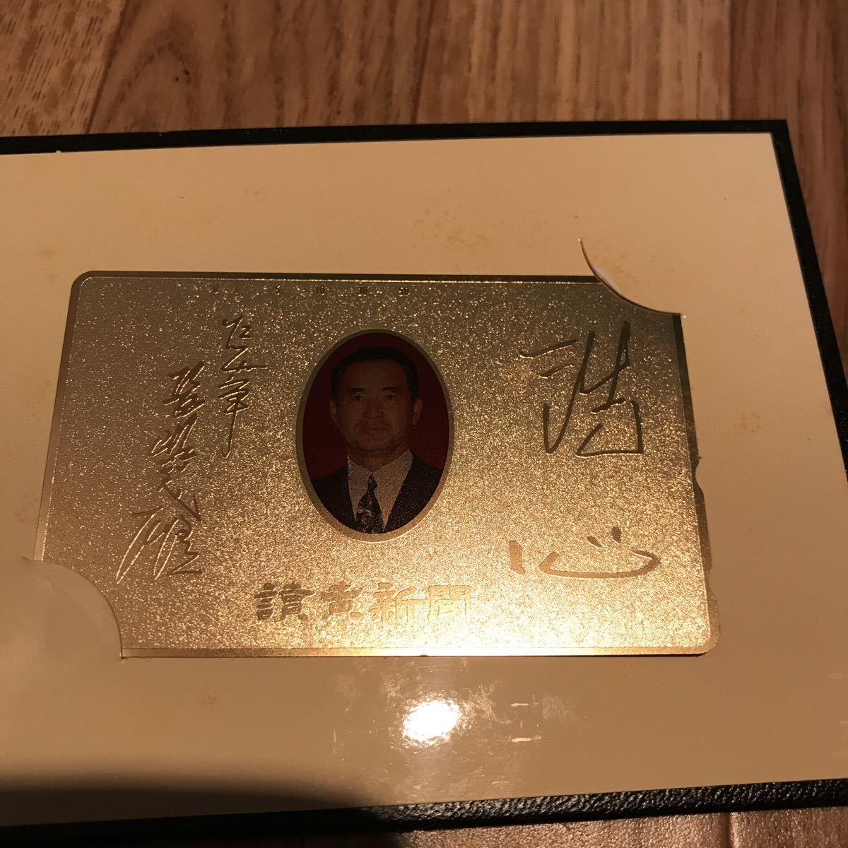 長嶋茂雄の貴重なテレホンカード_画像1