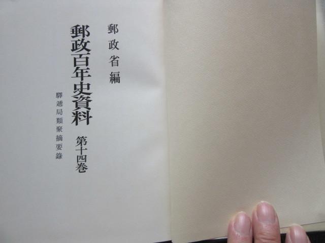 郵政省編 郵政百年史資料 第十四巻 驛逓局類聚摘要録_画像2