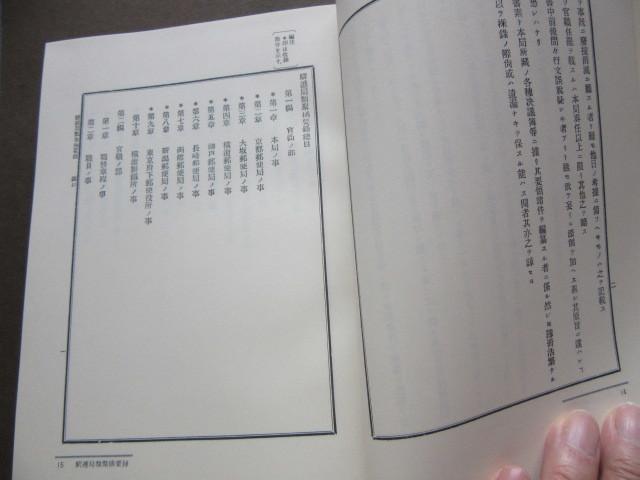 郵政省編 郵政百年史資料 第十四巻 驛逓局類聚摘要録_画像3