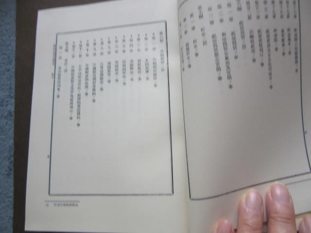 郵政省編 郵政百年史資料 第十四巻 驛逓局類聚摘要録_画像4