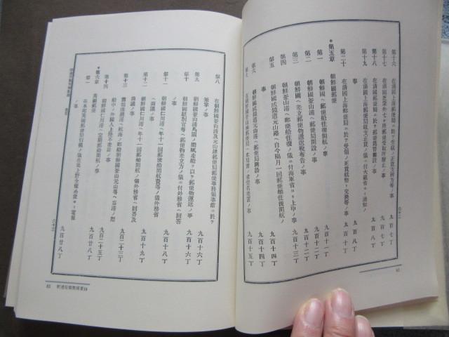 郵政省編 郵政百年史資料 第十四巻 驛逓局類聚摘要録_画像5