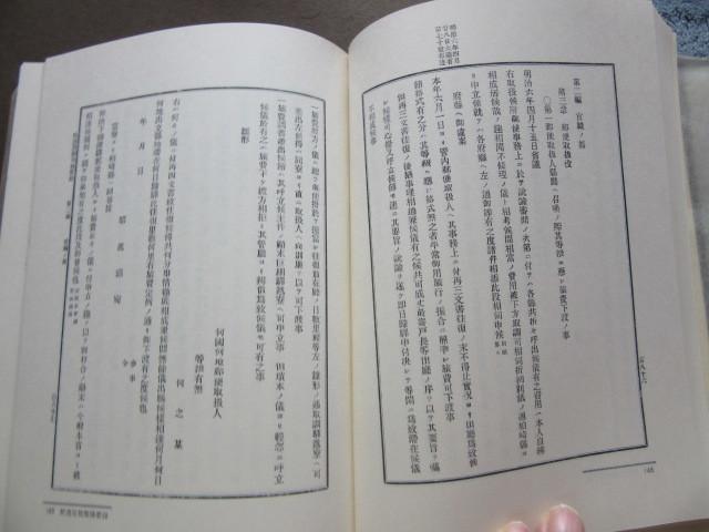 郵政省編 郵政百年史資料 第十四巻 驛逓局類聚摘要録_画像6