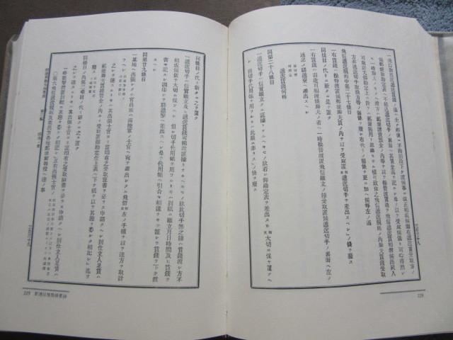 郵政省編 郵政百年史資料 第十四巻 驛逓局類聚摘要録_画像7