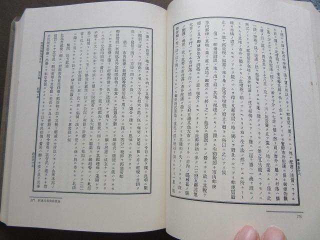 郵政省編 郵政百年史資料 第十四巻 驛逓局類聚摘要録_画像8