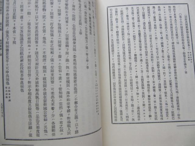 郵政省編 郵政百年史資料 第十四巻 驛逓局類聚摘要録_画像9