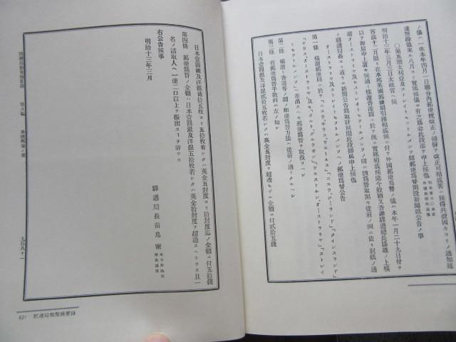 郵政省編 郵政百年史資料 第十四巻 驛逓局類聚摘要録_画像10