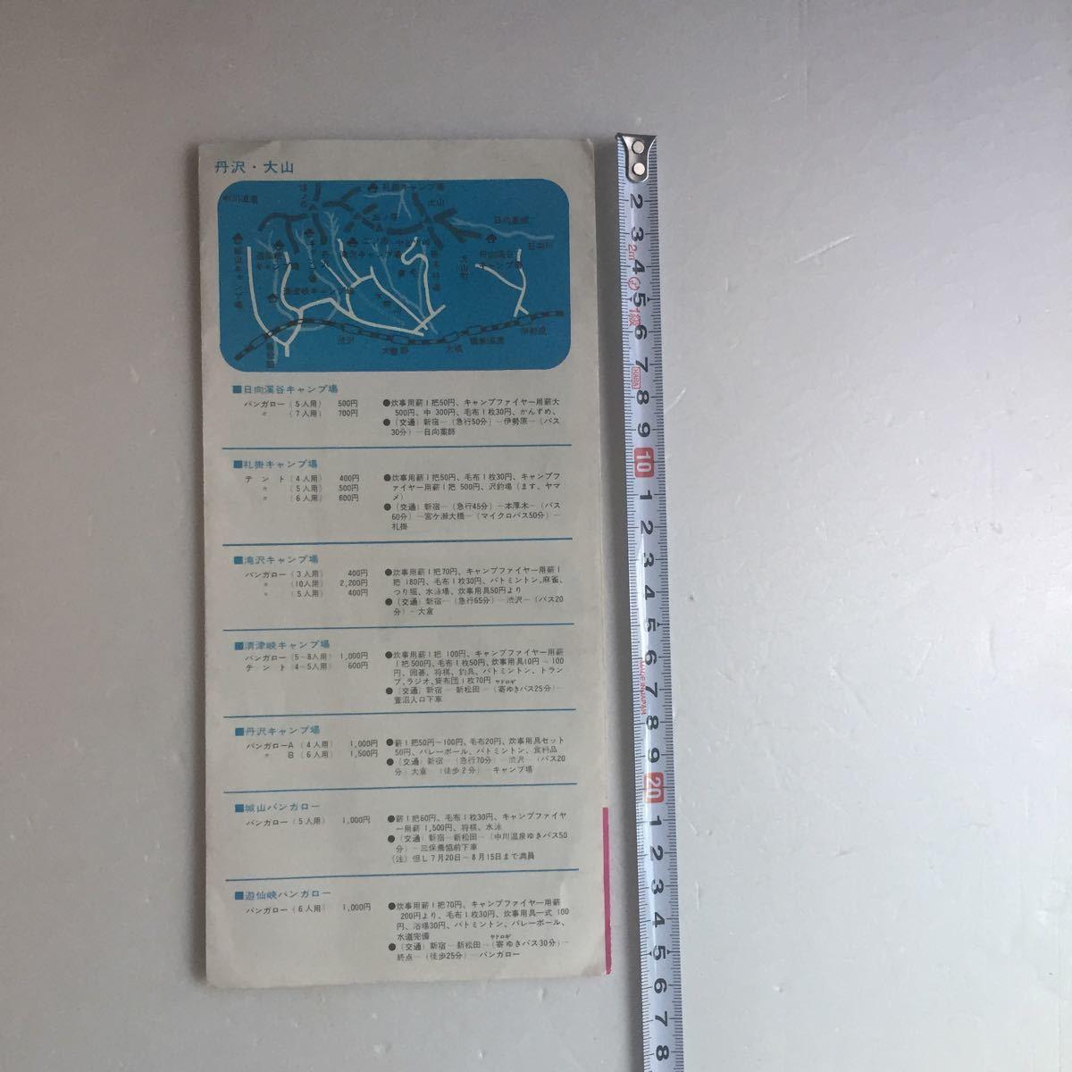 昭和レトロ 小田急キャンプ バンガロー 案内パンフレット 地図 料金表 当時物資料 アンティーク印刷物_画像5