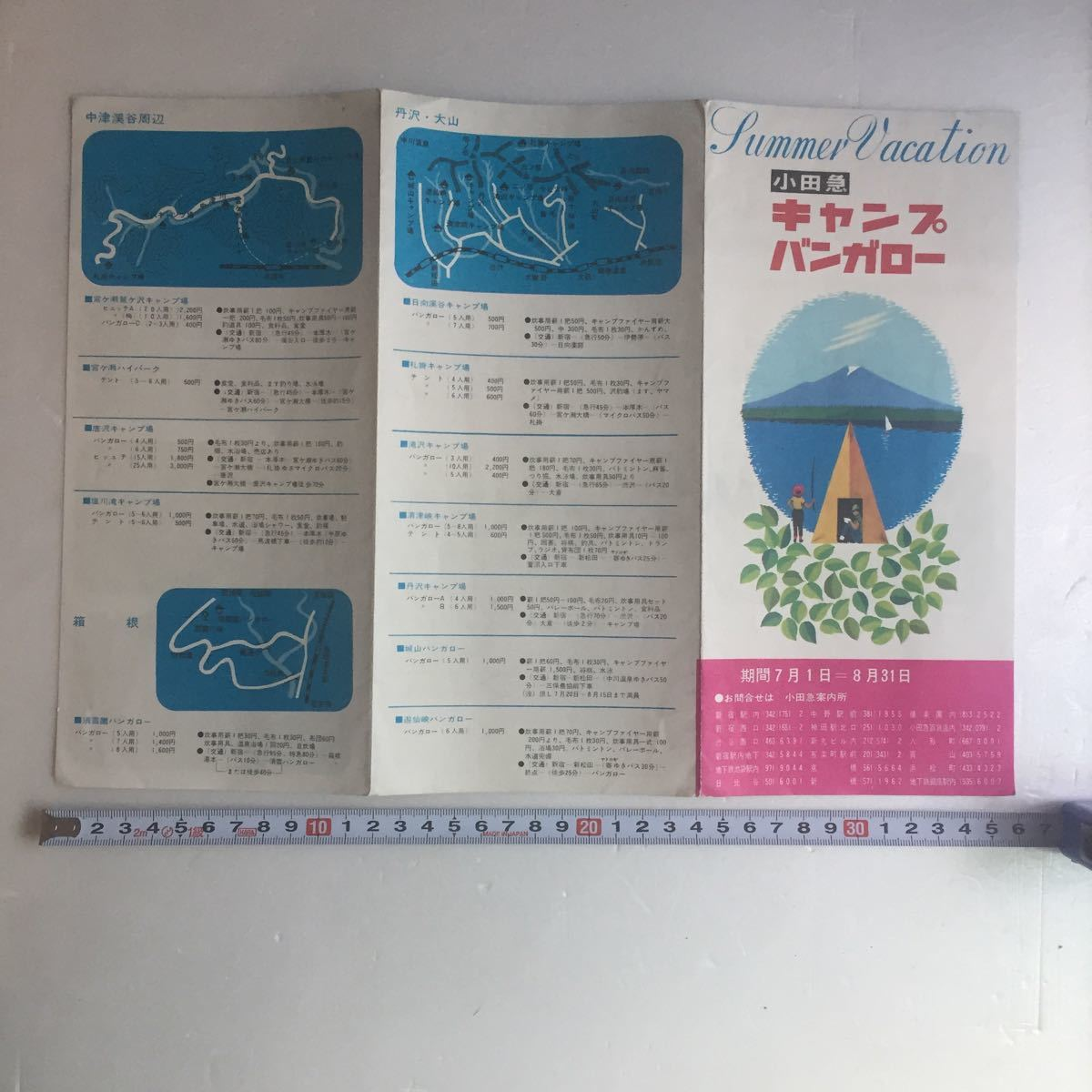 昭和レトロ 小田急キャンプ バンガロー 案内パンフレット 地図 料金表 当時物資料 アンティーク印刷物_画像4