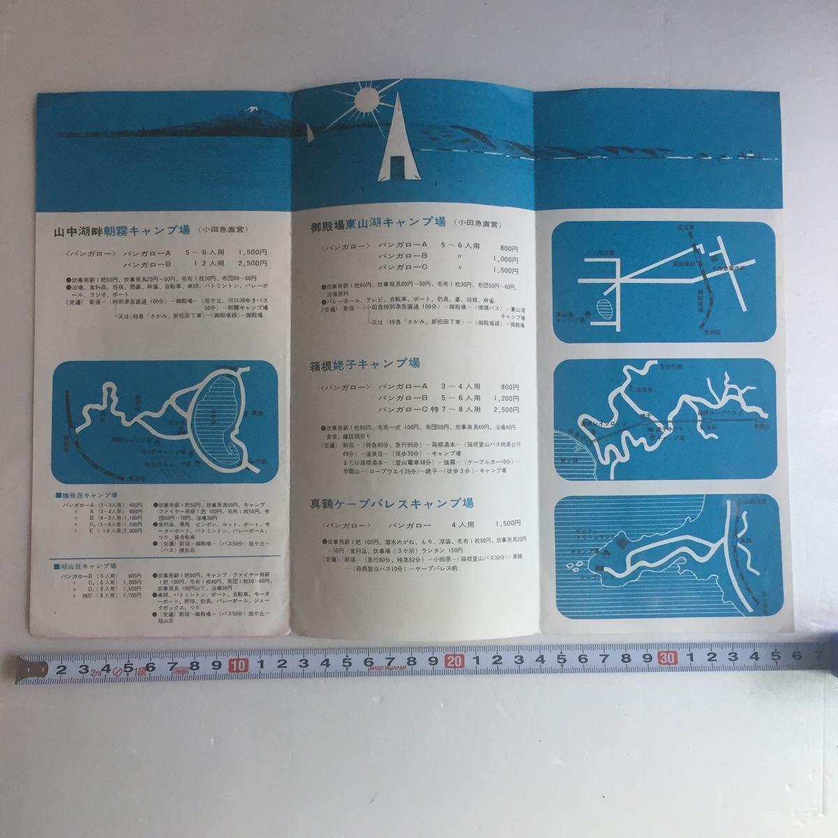昭和レトロ 小田急キャンプ バンガロー 案内パンフレット 地図 料金表 当時物資料 アンティーク印刷物_画像3