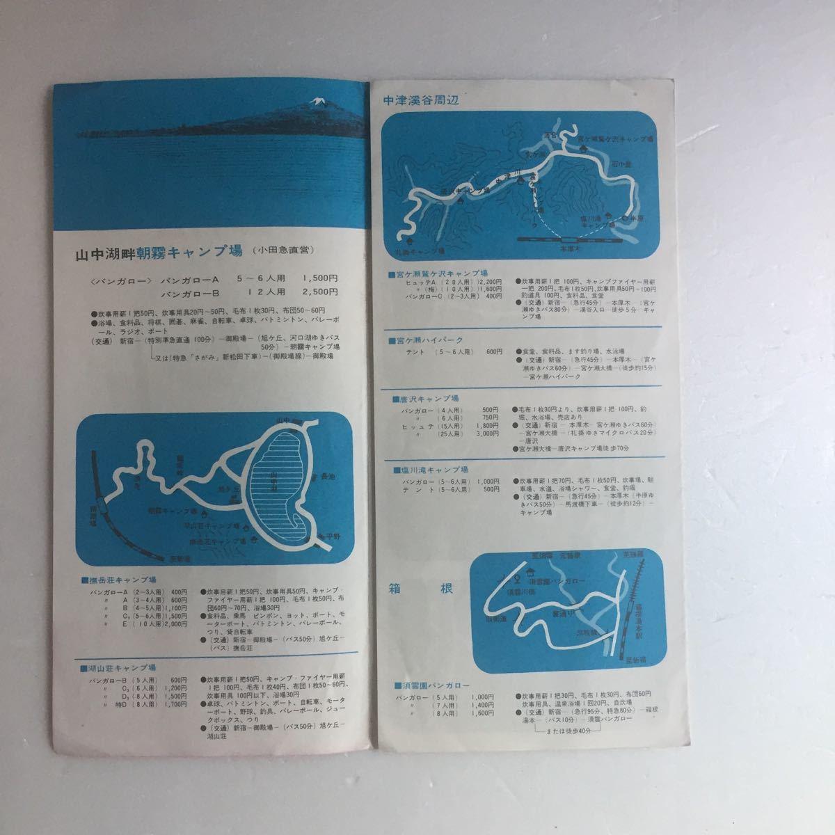 昭和レトロ 小田急キャンプ バンガロー 案内パンフレット 地図 料金表 当時物資料 アンティーク印刷物_画像2
