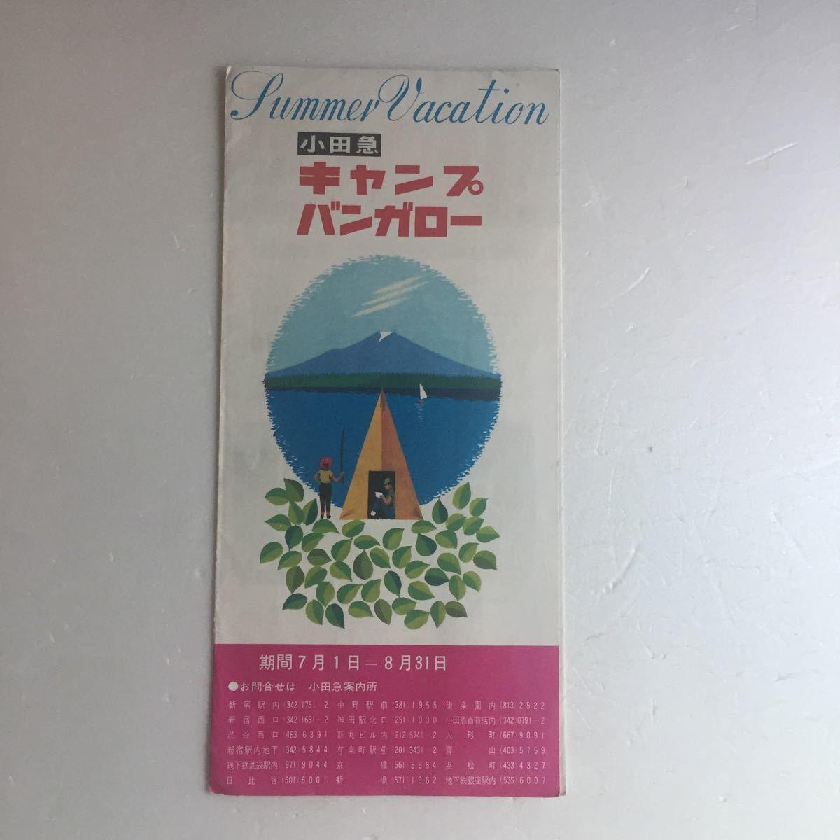 昭和レトロ 小田急キャンプ バンガロー 案内パンフレット 地図 料金表 当時物資料 アンティーク印刷物_画像1
