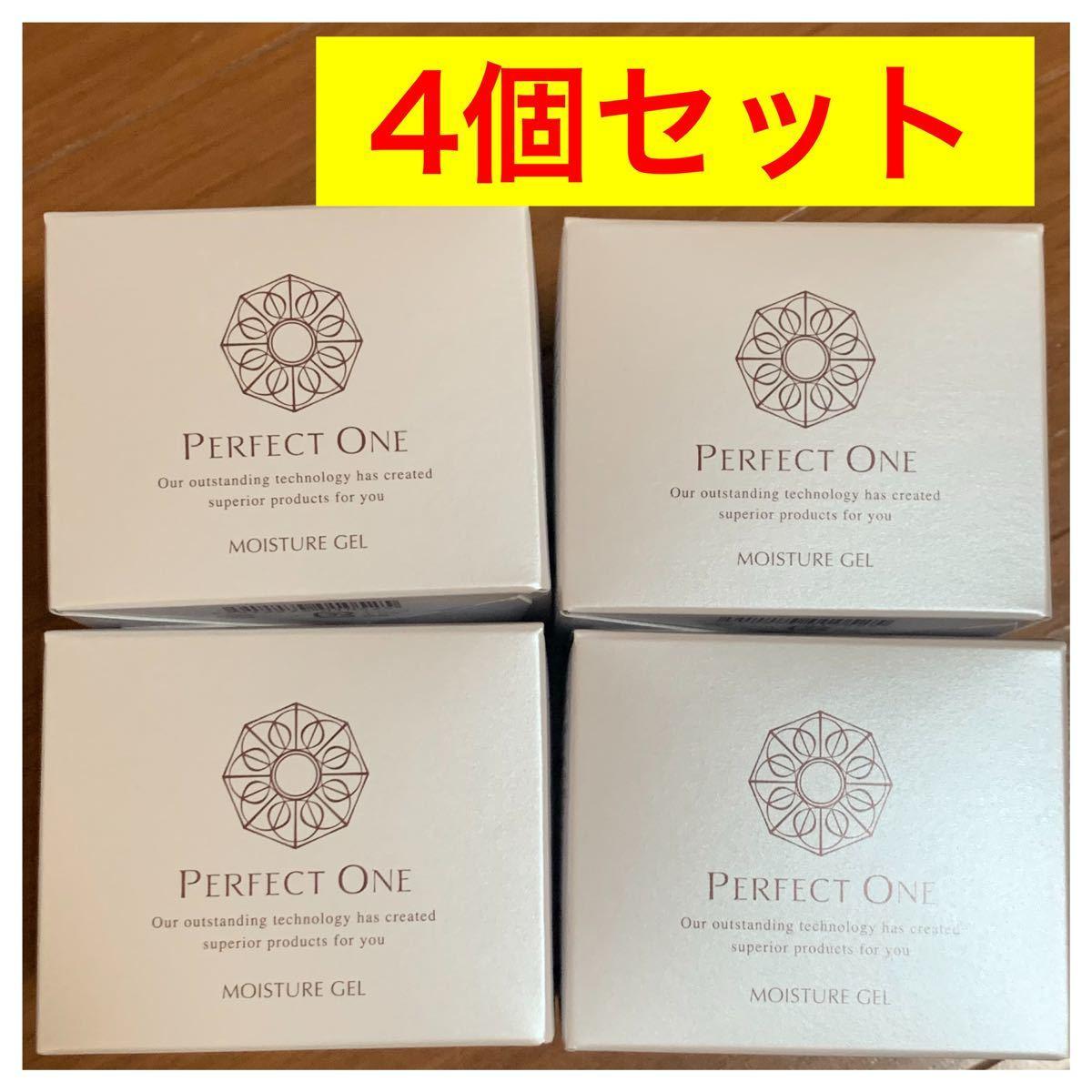 パーフェクトワン モイスチャージェル 75g×4個 新日本製薬 新品 オールイン