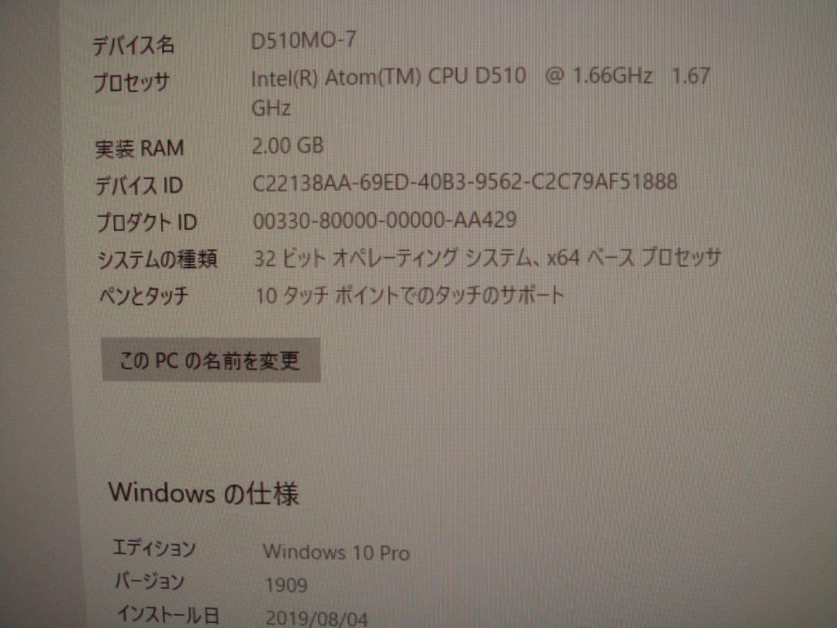 ★☆アースソフト PT2 D510MO 電源 PCケースセット☆★_画像1