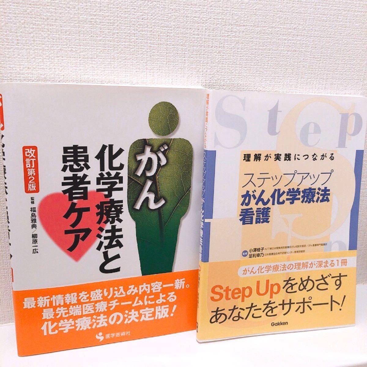 知識・技術のStep Upに!看護師/医師向け【がん化学療法 参考書2冊セット】