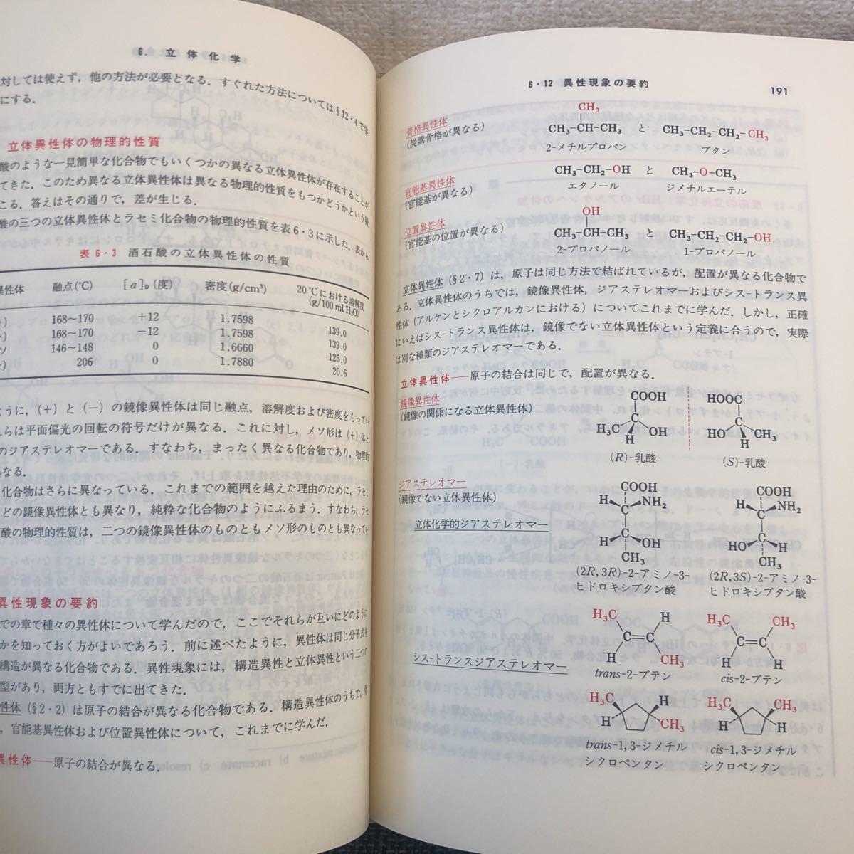 化学 マクマリー 有機 マクマリー生物有機化学[有機化学編] 原書8版