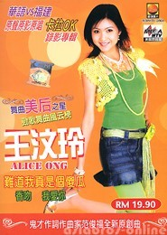 G55424●マレー VCD 『難道我真是個俊瓜 華語vs福建 vcd 王[シ文]玲(アリス・オン alice ong)』(新品デッド pops 良品+~美品)_画像1