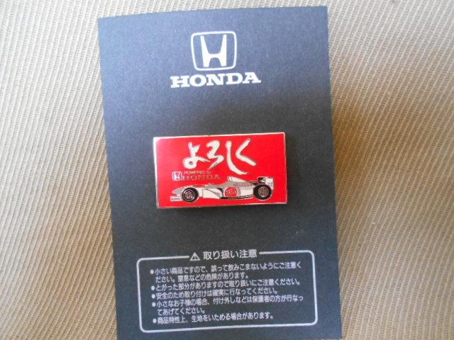 ホンダ ピンズコレクション ホンダF1 2000年 よろしく ピンズA_画像2
