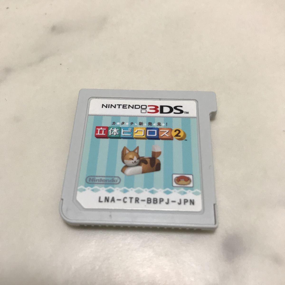 ニンテンドー3DS ソフト 立体ピクロス2 中古