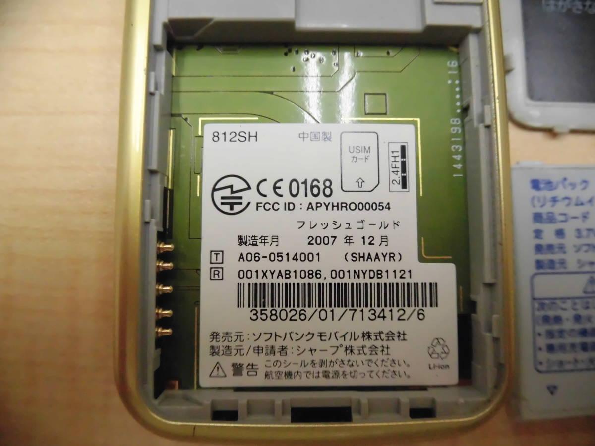 ◎SoftBank/ソフトバンク 携帯電話 ガラケー SHARP/シャープ 812SH フレッシュゴールド 利用制限◯◎_画像10