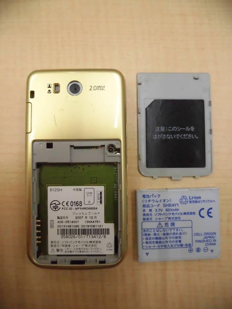 ◎SoftBank/ソフトバンク 携帯電話 ガラケー SHARP/シャープ 812SH フレッシュゴールド 利用制限◯◎_画像9