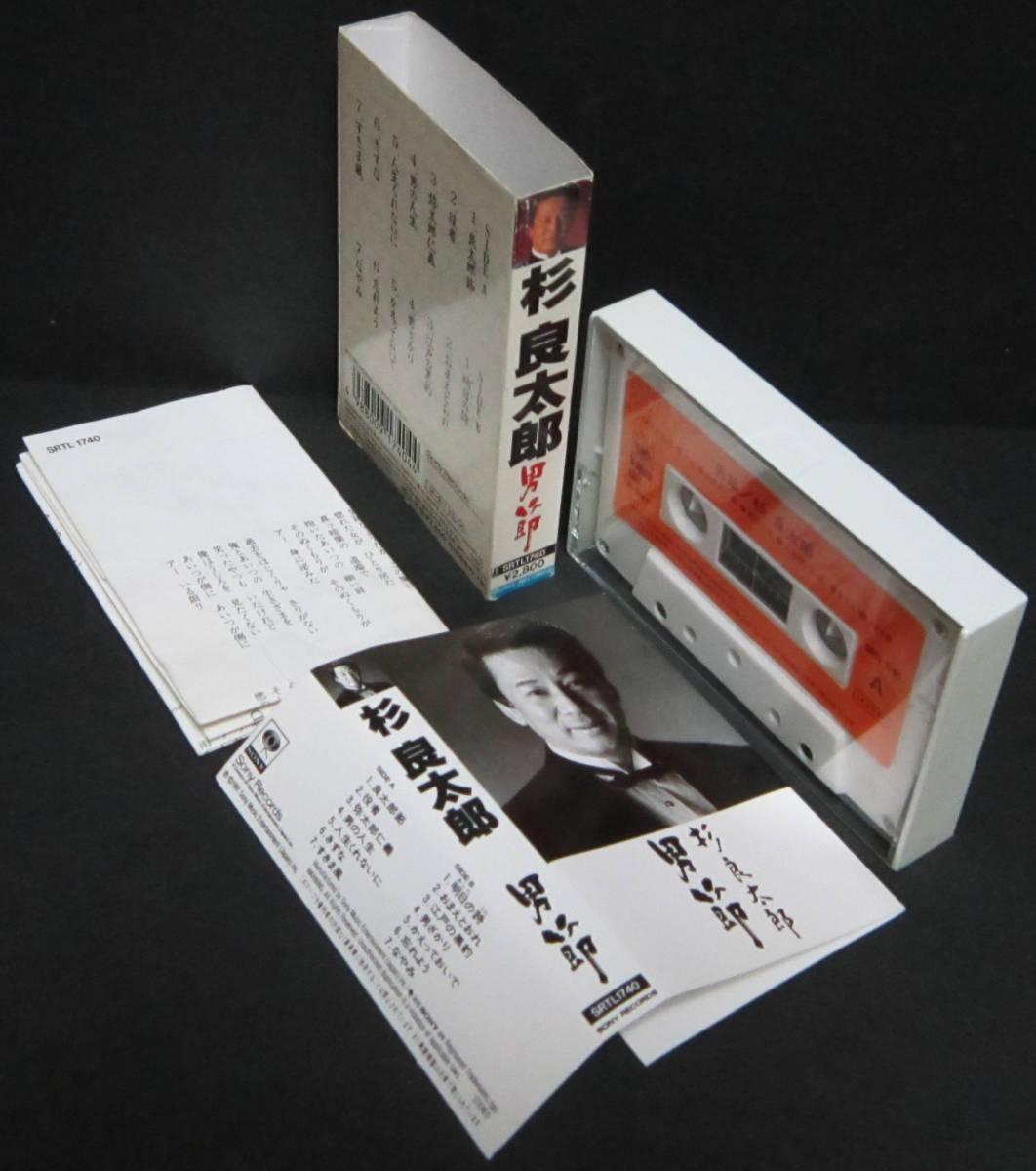 カセットテープ[杉良太郎/男節]_画像4