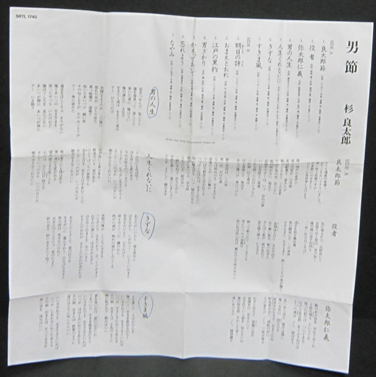 カセットテープ[杉良太郎/男節]_画像5