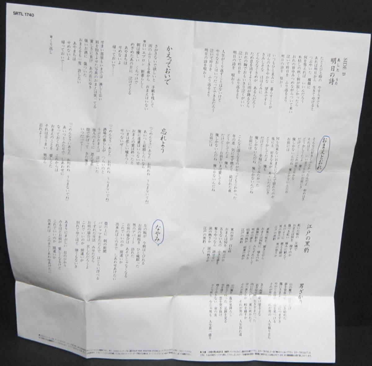 カセットテープ[杉良太郎/男節]_画像6