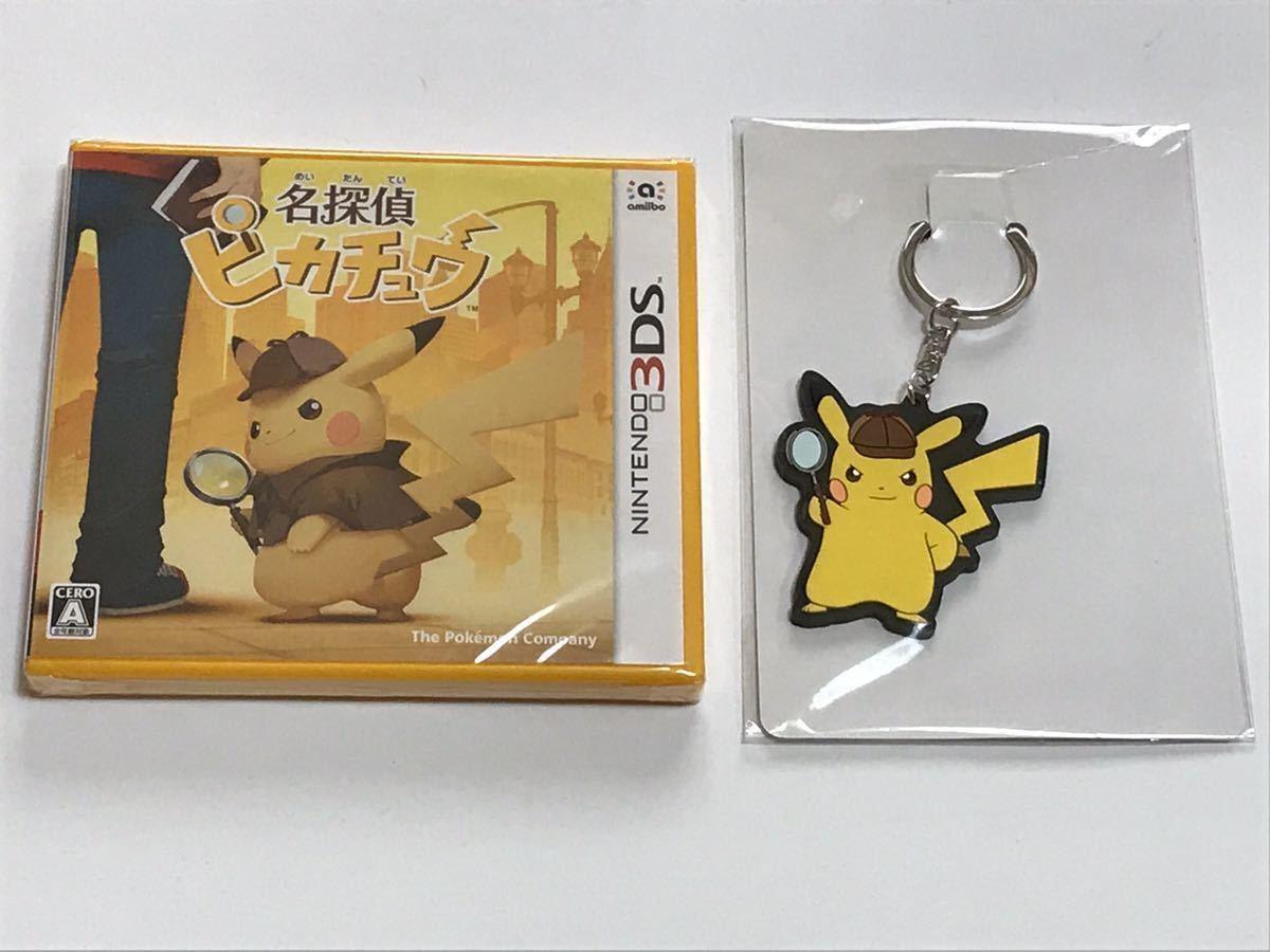 【新品】名探偵ピカチュウ 3DSソフト(名探偵ピカチュウラバーキーホルダー付)