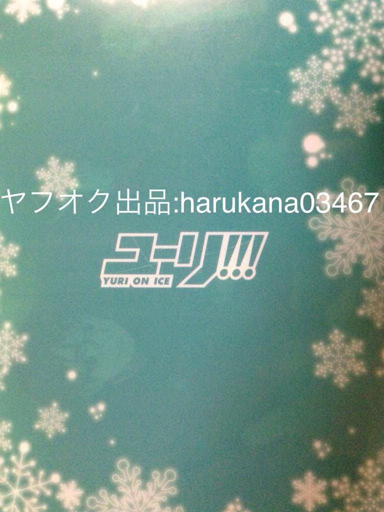 ユーリ!!! on ICE  A4 クリアファイル  勝生勇利 ヴィクトル ユリオ ユーリ・プリセツキー  2016年 付録 未使用_画像2
