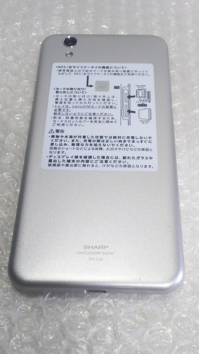 SHARP AQUOS L2 ホワイト White SIMロック解除済み SIMフリー 本体 白ロム 538231_画像2