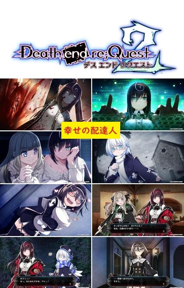 送料無料 Death end re;Quest 2 特典付 新品未開封品