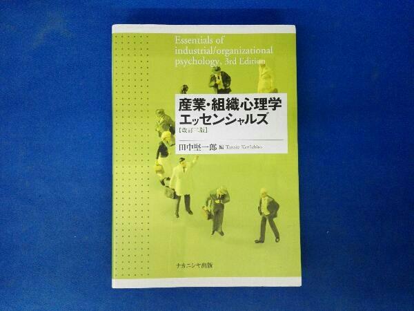 産業・組織心理学エッセンシャルズ 田中堅一郎_画像1