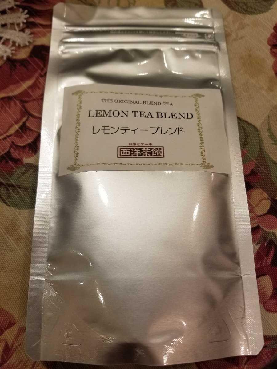 ☆新品☆西洋茶館の紅茶「レモンティーブレンド」茶葉50g