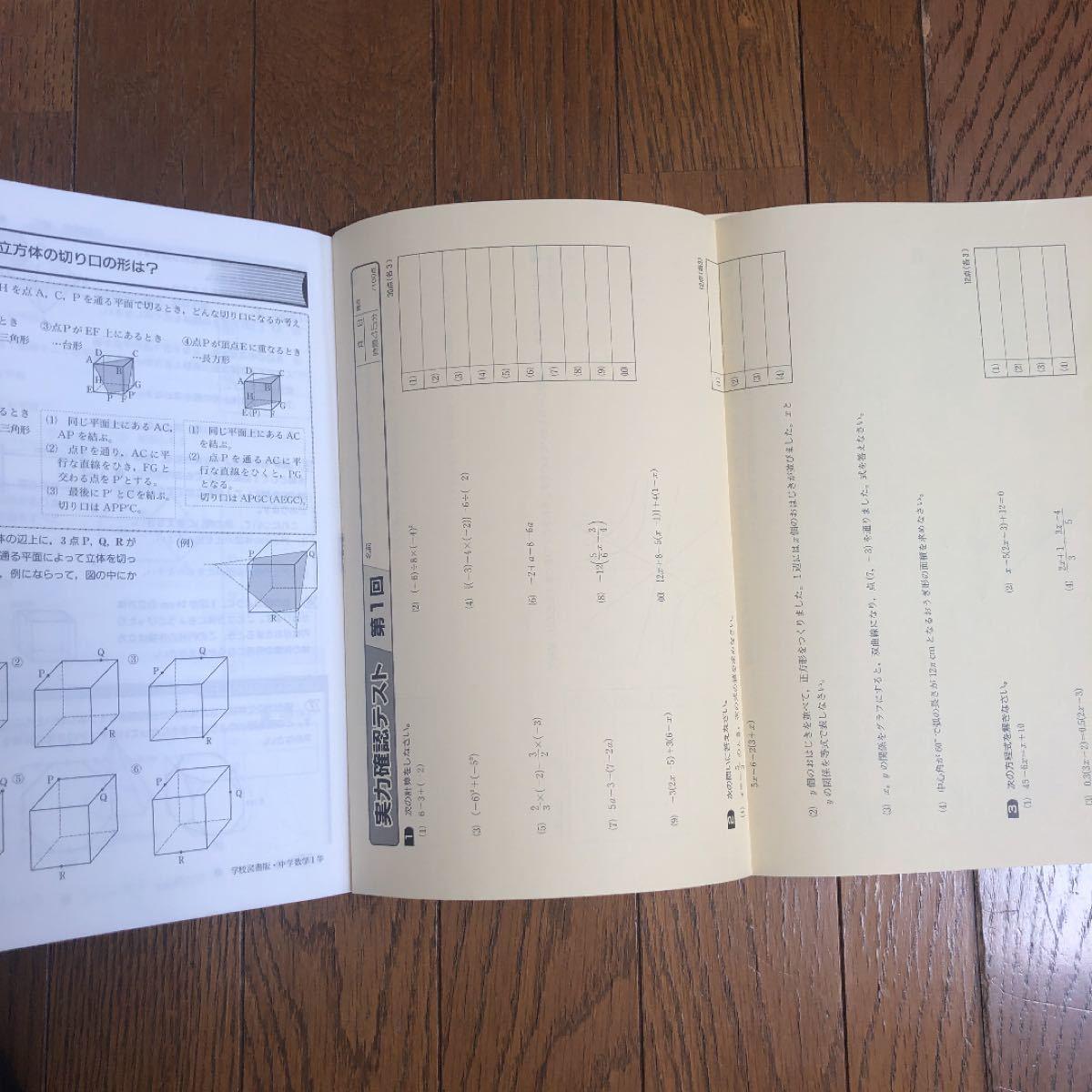 中学1年 数学問題集