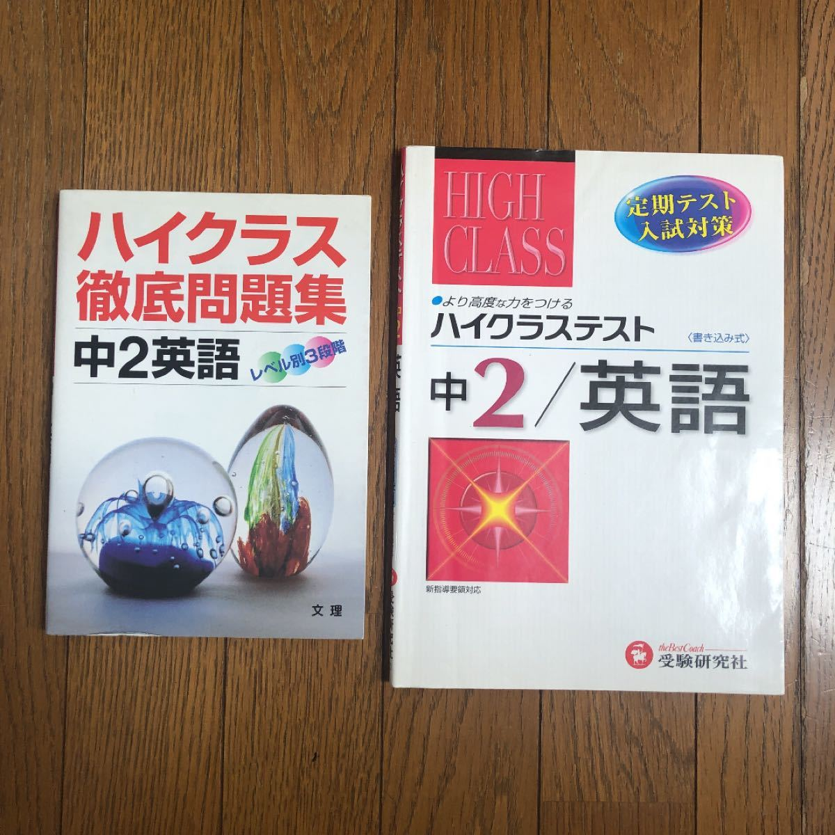 値下げ!中学2年 英語問題集 2冊セット