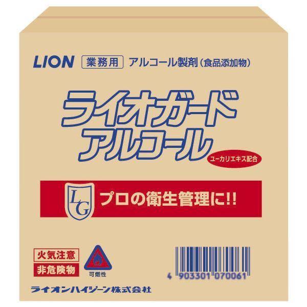 【送料無料】ライオン ライオガード アルコール 業務用 20L 除菌 予防 消毒 エタノール アルコール 詰め替え
